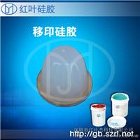 供应不冒油陶瓷移印硅胶