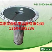 供应寿力油气分离器芯02250061-137/138