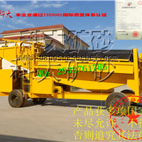 供应可移动式淘金机陆地轮式淘金车