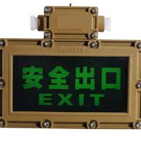 BYY防爆标志灯,安全出口灯指示灯