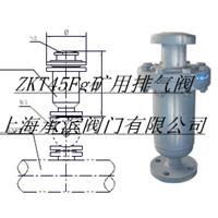 供应ZKT45Fg-100C矿用排气阀
