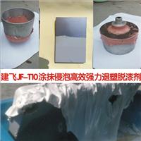高效强力退塑脱漆水配方价格中性脱漆剂