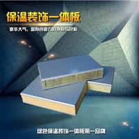超薄石材保温装饰一体板高端技术生产商
