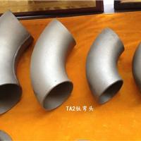 供应TA2钛弯头钛三通钛翻边钛大小头