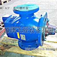 供应ACF三螺杆泵/IMO液压润滑油泵