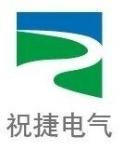 上海祝捷电气科技有限公司