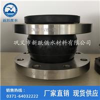 供应新跃耐腐蚀橡胶接头dn150橡胶软连接
