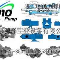 供应进口IMO三螺杆泵/进口高品质三螺杆泵