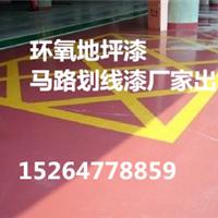 供应济宁市车位线通道线丙烯酸划线漆施工
