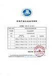 环保产品认证证书附件