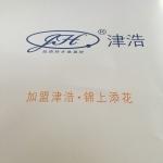 广州津浩装饰材料实业有限公司