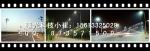 桥西区曙光照明器材厂