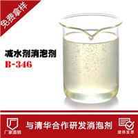 水泥砂浆减水剂消泡剂 不影响原来体系