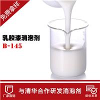 水性乳胶漆消泡剂 用量少不影响光泽度