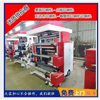 供应厂家专业生产高速各种型号柔版印刷机