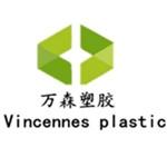 万森塑胶工程材料有限公司