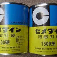 ��Ӧ�ձ�ԭװ��Ʒʩ����Ӳ CEMEDINE 1500