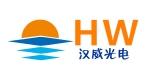 汉威光电科技有限公司