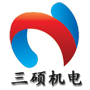 河北三硕机电设备贸易有限公司