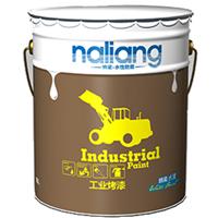 供应水性工业烤漆NL-1502_水性金属烤漆