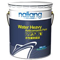水性氟碳重防腐面漆NL-270/270A