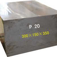 供应厂家直销模具钢材P20  1件起批