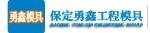 清苑县南闫庄勇鑫模具机械加工厂