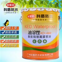 广州供应科盾668油性聚氨酯灌浆液