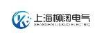 上海柳阔电气科技有限公司