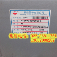 供应硬度高1.5mm2毫米2.5光亮45号冷轧钢板