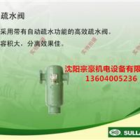 供应寿力空压机疏水阀88290003-393