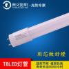 供应0.9米T8LED玻璃灯管 厂家直销