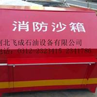 供应消防沙箱
