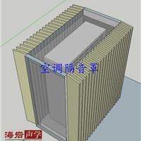 供应重庆云南贵州空调隔音罩