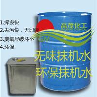 东莞抹机水生产厂家 抹机水价格 中山抹机水