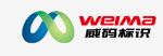 东莞市威码标识科技有限公司