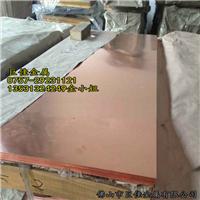 T2紫铜大板1*2 高纯度紫铜板厂 超大紫铜板