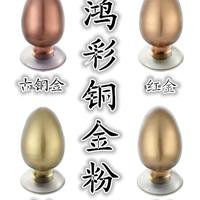 工艺品金漆喷涂金属颜料铜金粉