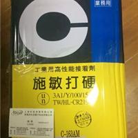 ��Ӧ̨���ʩ����ӲCEMEDINE C-163AM