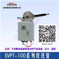 供应山东新泽SVPT-100型烟气S皮托管流速仪