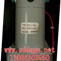 HSZ-11520A DC200/220V,蓄能器,储能电机
