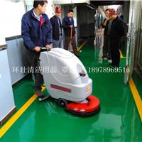 供应防城港地板砖地面用电瓶洗地机保修一年