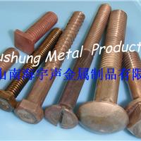 供应硅青铜(磷青铜,铝青铜,紫铜,黄铜)螺栓