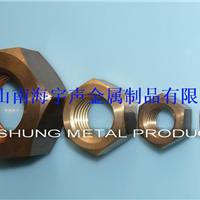 供应硅青铜螺母,磷青铜螺母,铝青铜螺母