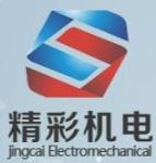 福建省精彩机电科技有限公司