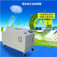 供应大铭超声波工业加湿器空气加湿增湿设备