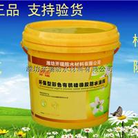 高品质优质防水涂料就找潍坊开瑞牌防水材料