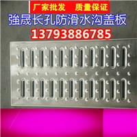 供应不锈钢水沟盖板_广东水沟盖板价格