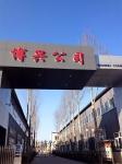 河北博兴教学科技有限公司