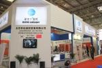 北京世纪溢彩贸易有限公司